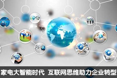 家电企业向互联网转型迫在眉睫