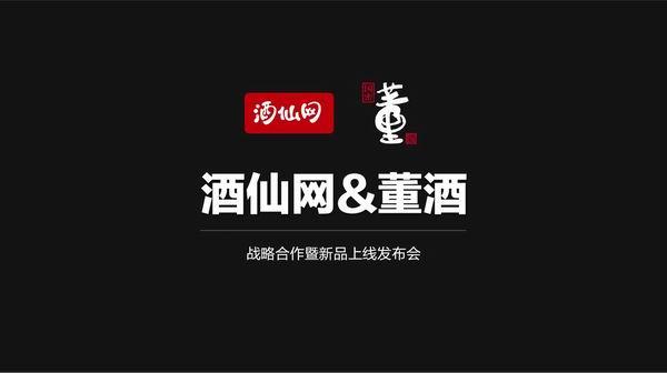 董酒何香上市发布会海报图